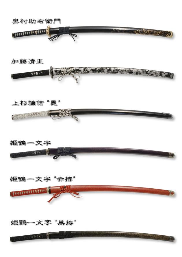 戦国武将の愛用した日本刀のご紹介その3
